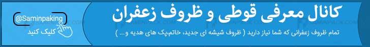 کانال تلگرام پک زعفران