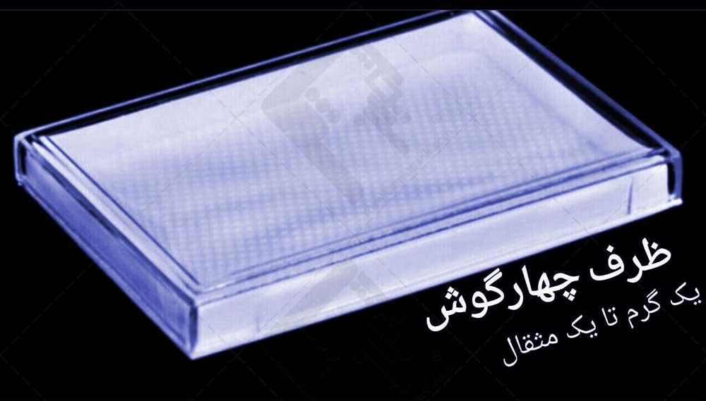 خرید ظروف پلاستیکی مستطیل بسته بندی زعفران