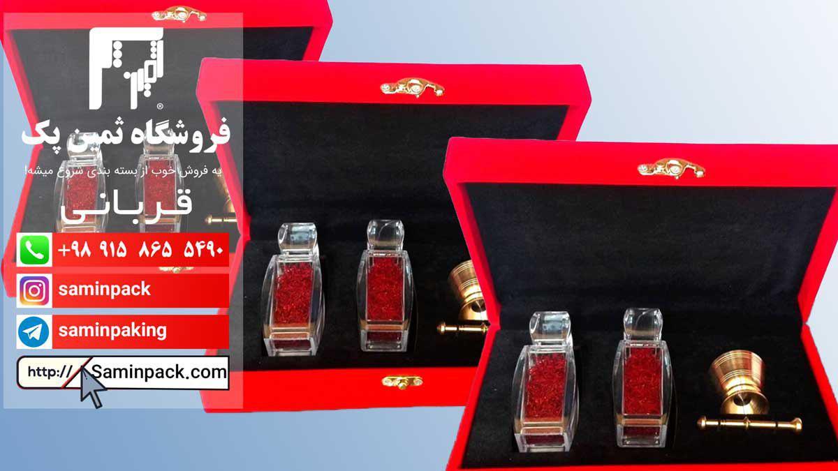 قیمت ظروف بسته بندی زعفران مشهد