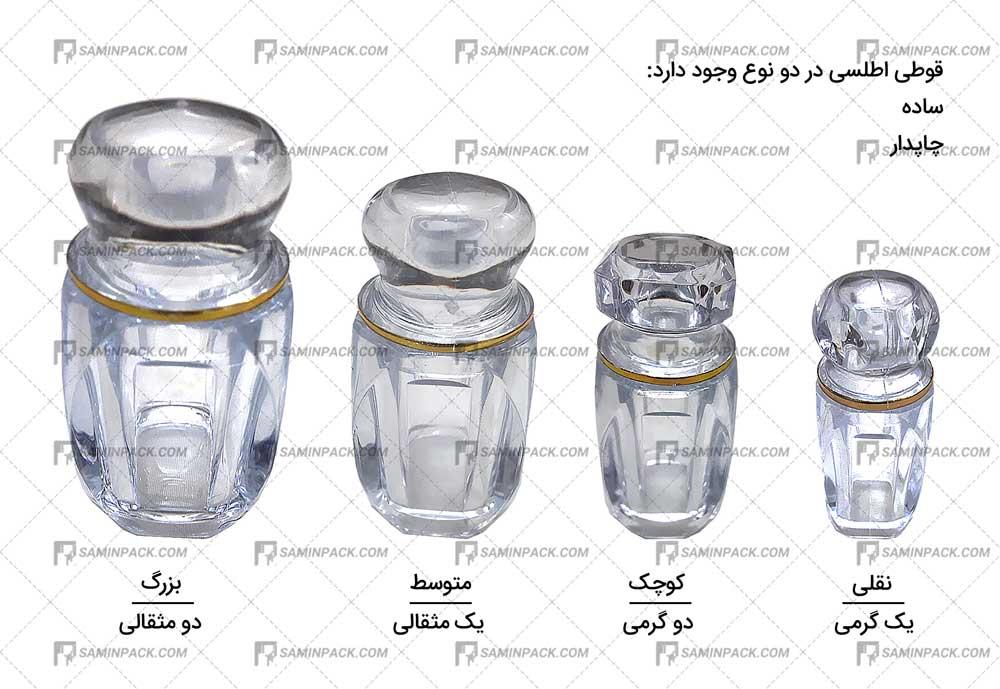 خرید قوطی اطلسی زعفران