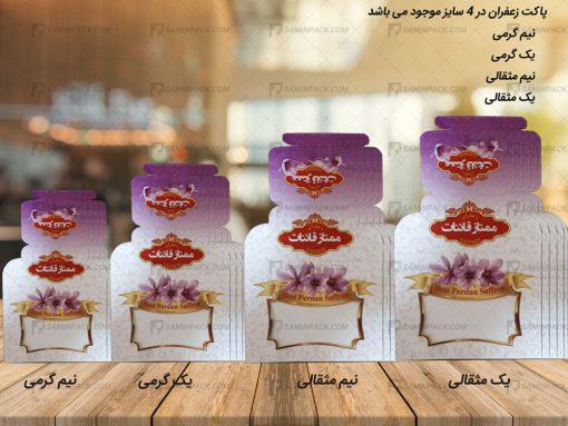خرید پاکت زعفران تاج دار
