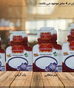 خرید پاکت زعفران تاج دار جدید