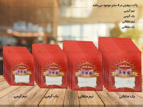 خرید کاور زعفران