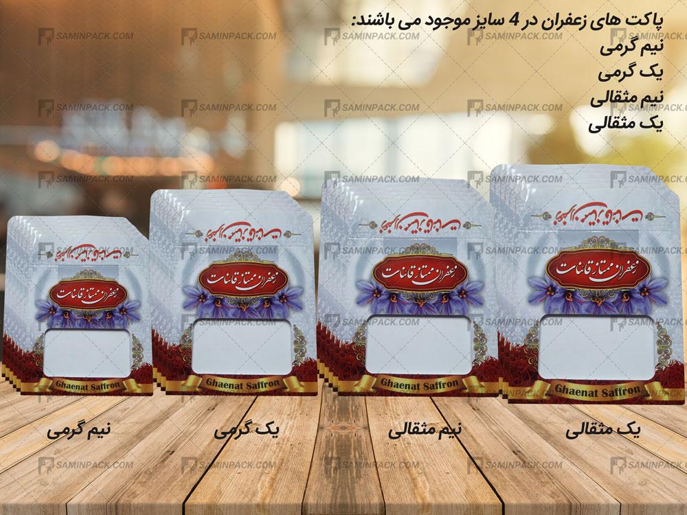 خرید کاور زعفران طرح جدید