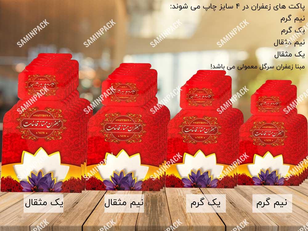 خرید عمده پاکت زعفران