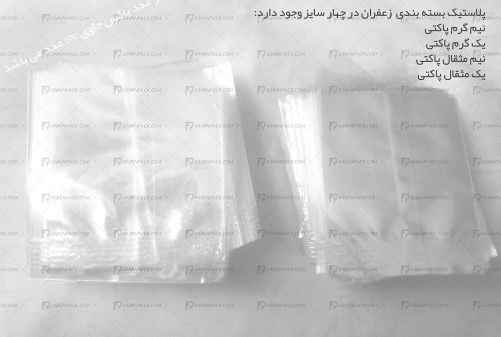 پلاستیک بسته بندی پاکت زعفران