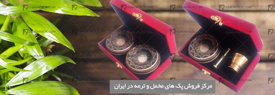 مرکز فروش پک مخمل در ایران