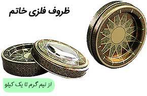 ظروف فلزی بسته بندی زعفران