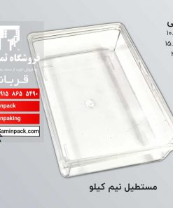 خرید ظرف پلاستیکی مستطیل