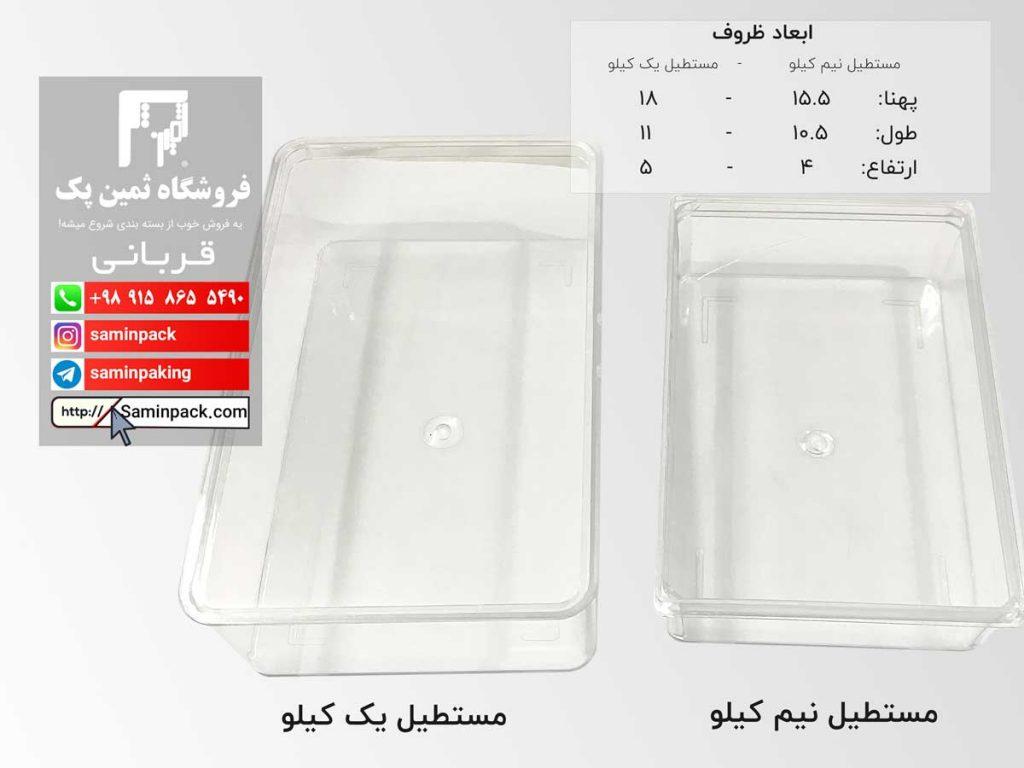 خرید ظرف پلاستیکی