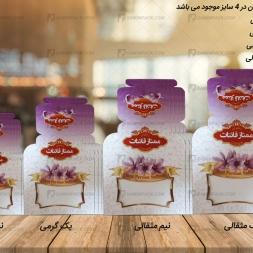 چاپ انواع پاکت بسته بندی زعفران
