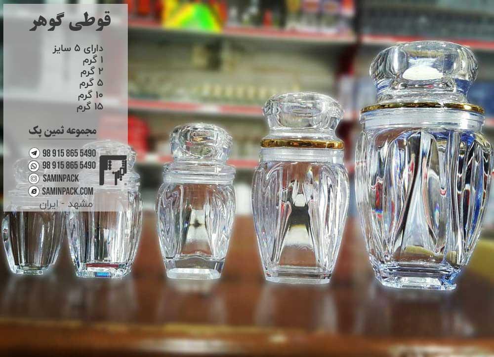 قیمت ظروف کریستال زعفران