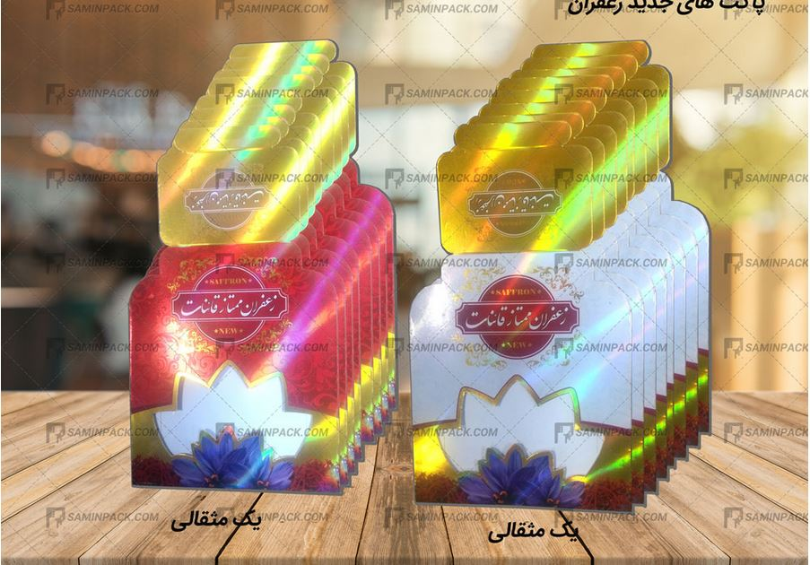 فروش ظروف مخصوص بسته بندی زعفران