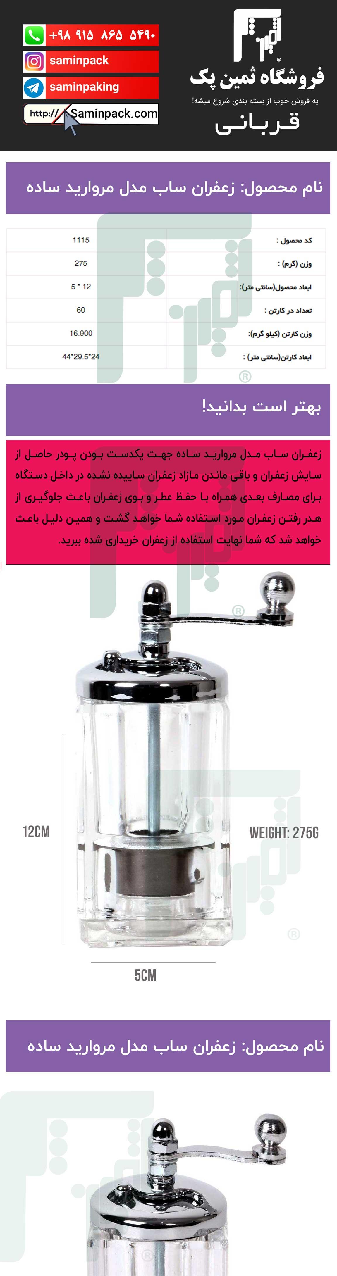 خرید زعفران ساب گلساب مروارید ساده
