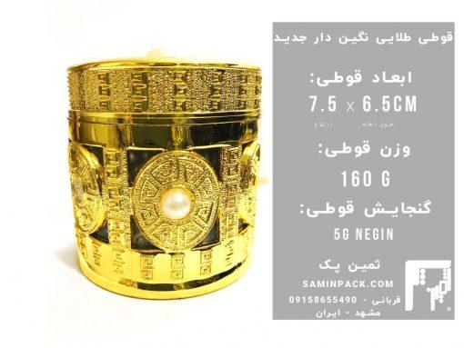 خرید واردات شیشه زعفران